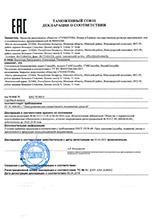 Crocodile. Декларация о соответствии требованиям ТР ТС 020/2011