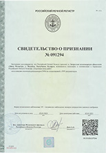 Свидетельство о признании и одобрении. Российский речной регистр