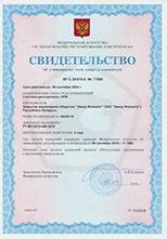 Свидетельство об утверждении типа средств измерений. Федеральное агентство по техническому регулированию и метрологии РФ
