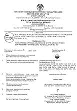 Certificate E-mark, electromagnetic compatibility.