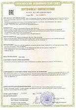 Сертификат соответствия требованиям технического регламента Таможенного союза О безопасности колесных транспортных средств