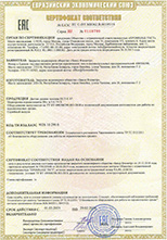 Certificate of conformity. Eurasian Economic Union.