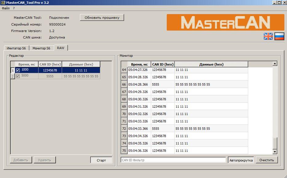 Окно моделирования сообщений MasterCAN Tool