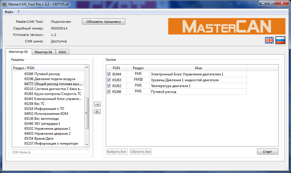 Окно эмуляции MasterCAN Tool
