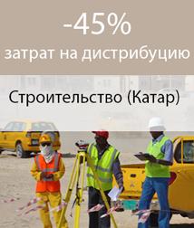 Экономия топлива в строительстве