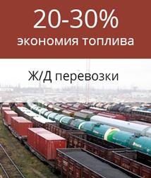 Экономия топлива для железнодорожной компании