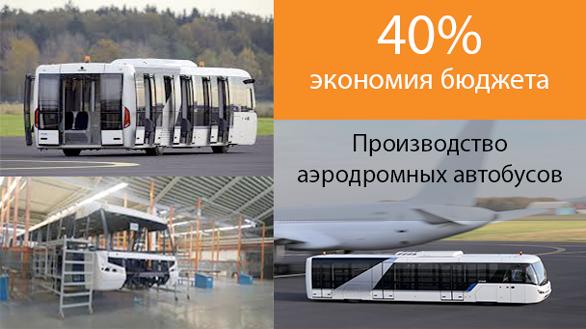 Решение для производства аэродромных автобусов
