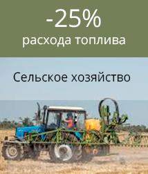 Снижение расхода топлива в сельском хозяйстве