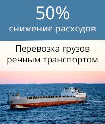 Снижение расхода топлива при речных и морских перевозках