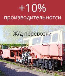 Увеличение производительности железнодорожных перевозок