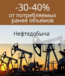Снижение расходов топлива при нефтедобыче
