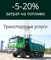 снижение затрат на топливо при предоставлении транспортных услуг