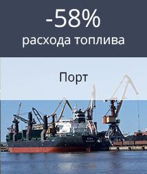 Снижение расхода топлива морских судов