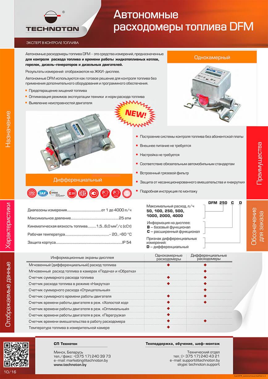 """Листовка """"Автономные расходомеры топлива DFM"""""""