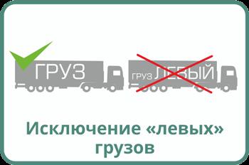 Исключение левых грузов