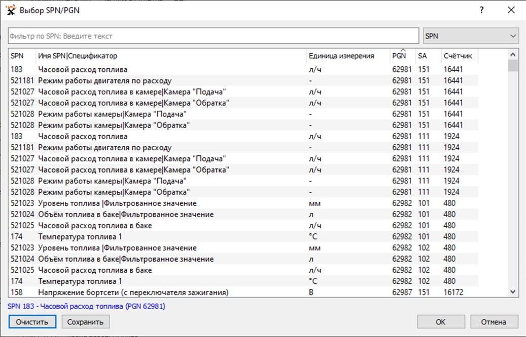 Автоматическое сканирование параметров J1939